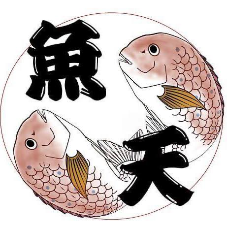 蒲田 デリバリー 魚天 海鮮丼 惣菜 テイクアウト