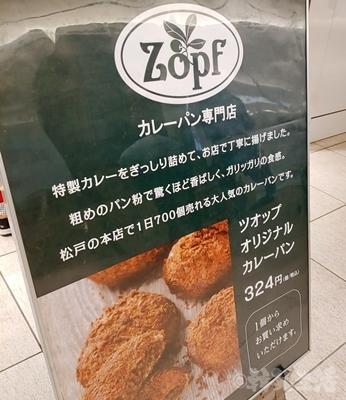 Zopf ツオップ 東京駅 カレーパン