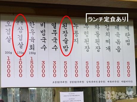 ソウル 合井 オーギョプサル 人気店