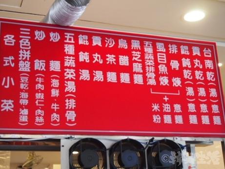意麺 台北 信義安和 メニュー
