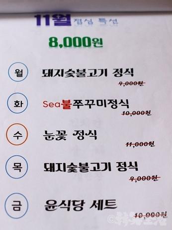 韓国 ソウルの森 トゥッソム ランチ 定食 モクサル定食 メニュー