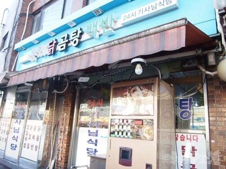 ソウル 人気店 タッコムタン 鶏の水炊き