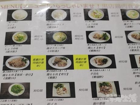 台湾グルメ 黒點鶏肉食堂 台北 中山 北門 迪化街 鶏油飯 鶏肉飯