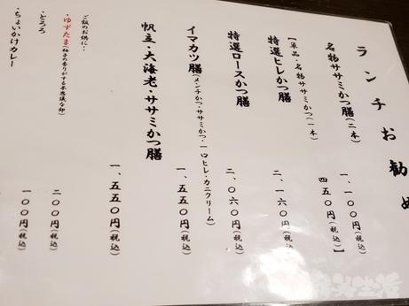 東銀座 イマカツ ササミかつ ランチ