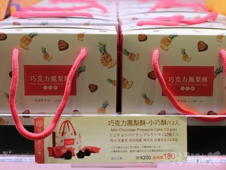 台湾みやげ パイナップルケーキ 一之軒 チョコパイナップルケーキ ミニチョコパイナップル バラマキ