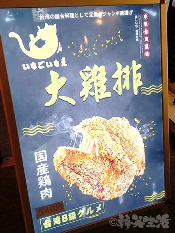 台湾グルメ 渋谷 一期一笑 大鶏排