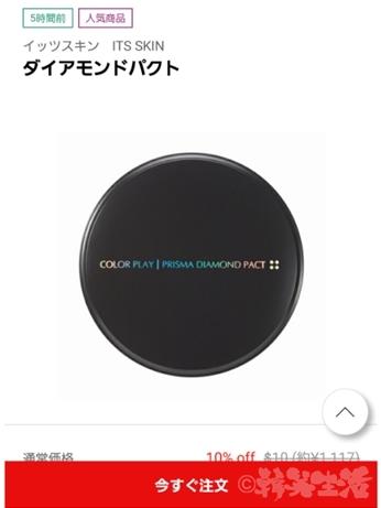 韓国コスメ オンライン免税店 ネット免税店 ロッテ免税店 新羅免税店