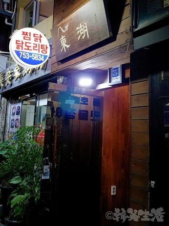 韓国グルメ 韓国風うなぎ 市庁 東湖 ミンムルジャンオ