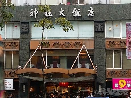 台湾旅行 台北 ホテル 忠孝復興 忠孝敦化 サンワンホテル 神旺大飯店