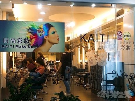 台湾 台湾シャンプー 美容室 KAITI 中山