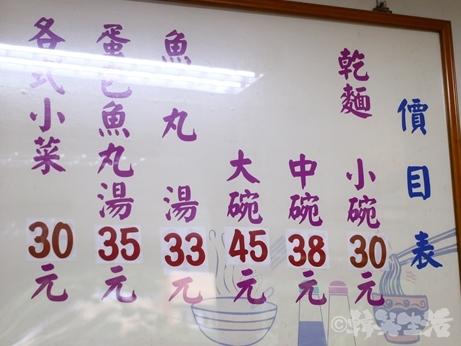 台北 林家乾麺 中正紀念堂