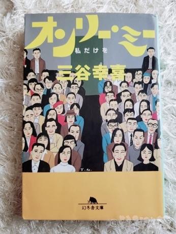 ブックカバーチャレンジ 小説 三谷幸喜 オンリー・ミー