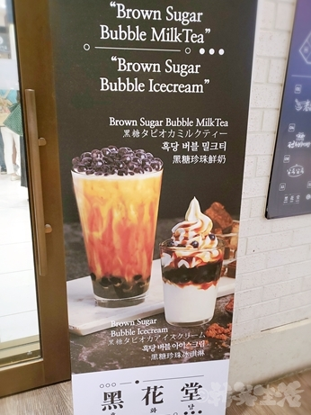 韓国 ソウル 東大門 タピオカ 黒花堂 アイス ミルクティー