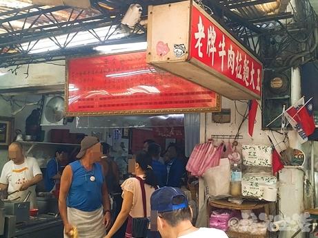 老牌牛肉拉麺大王 炸醤麺 台北 城中市場