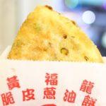 黄福龍脆皮葱油餅 台北 台湾グルメ 屋台 食べ歩き