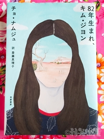 韓国 小説 ベストセラー キム・ジヨン