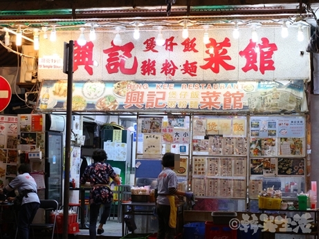 香港 男子ごはん 煲仔飯 炊き込みご飯