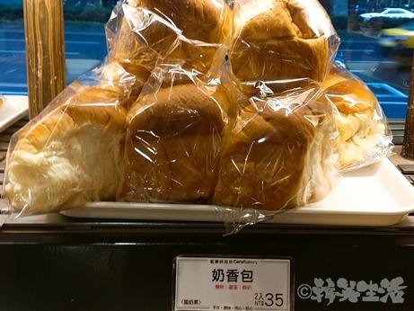 台北 忠孝復興 キャロル 牛乳パン