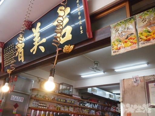 台湾 迪化街 吉美香 ドライフルーツ