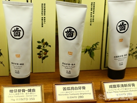 台湾コスメ 台湾土産 歯磨き粉 阿原
