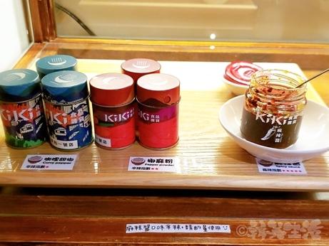 台湾グルメ 四川料理 KIKI餐廳 KiKi麺 麺専門店 蒼蝿頭拌麺 花椒