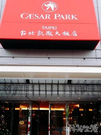 台北 ホテル シーザーパーク