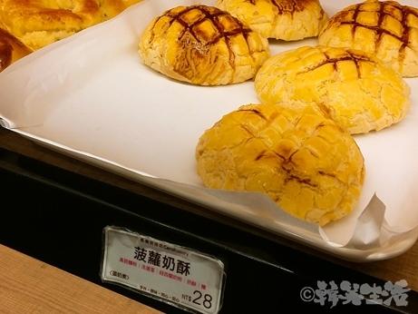 台北 忠孝復興 キャロル メロンパン