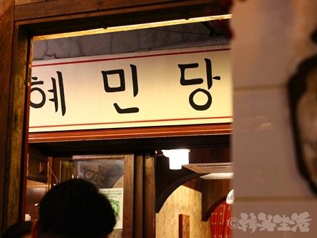 韓国グルメ ソウル カフェ 乙支路3街 韓薬房 ヘミンダン