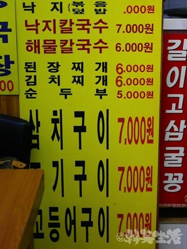 ソウル 東大門 三千浦 焼き魚