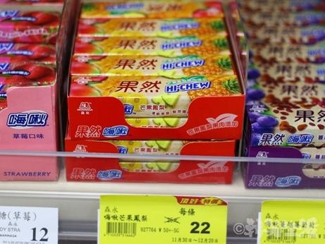 台湾 お土産 ハイチュー マンゴー味