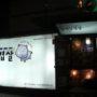 ■地元でも人気の「八色サムギョプサル」@ソウル新村