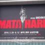 韓国ミュージカル『マタハリ』①一幕 あらすじ