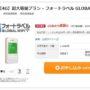 Wi-Fiのレンタル料金が1日88円!?