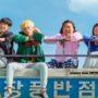 韓国映画『スタートアップ!』